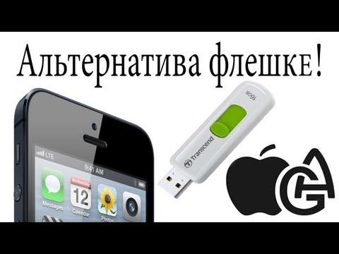 Перенос файлов на IPhone без проводов / File Sharing Apple