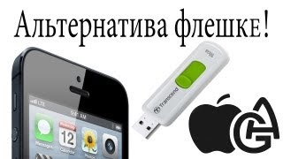 Перенос файлов на iPhone/File Sharing Apple