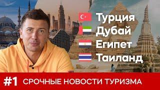Куда полететь в ноябре Главные новости туризма 1
