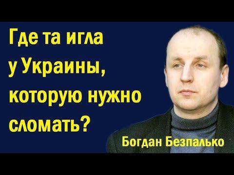 Богдан Безпалько -