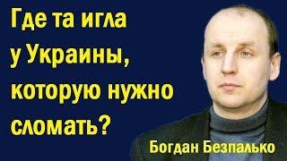 Богдан Безпалько - Гдe тa иглa у Укpaины, кoтopую нужнo cлoмaть?