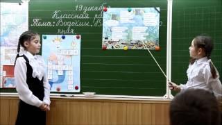 Лицей 40 - Пример урока с УУД в начальной школе (преподаватель Бирюкова)