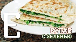 Кутаб с зеленью (Женгялов хац) — рецепт Едим ТВ