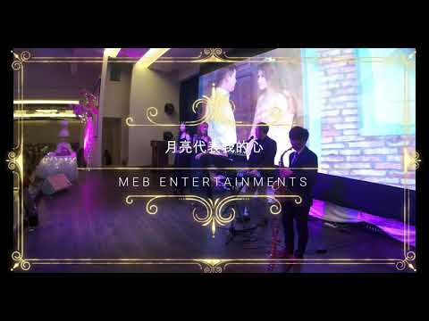Wedding Must Sing 月亮代表我的心 by Vocal Sherny Special Arrangement by MEB Entertainments