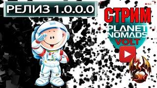 Planet Nomads ♦ Планета кочевников - РЕЛИЗ 1.0.0.0 ►#1 Начало выживания