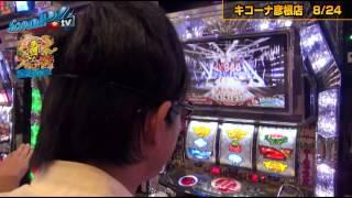 真・スロ番 〜夏の陣〜 vol.66