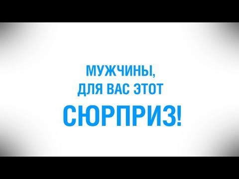 Подарок Мужчинам! Поздравление с Днем защитника Отечества! - Смотреть видео без ограничений