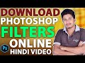 How To Download Filters For Photoshop CC 2020 In Hindi