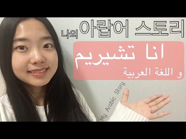 ?? ??? ??? (???)????? ?? ????? ????????My Arabic Story (Eng sub)