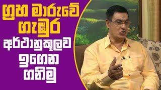 Piyum Vila | ග්රහ මාරුවේ ගැඹුර අර්ථානුකූලව ඉගෙන ගනිමු | 07-01-2019 | Siyatha TV Thumbnail