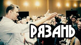 Алексей Навальный на открытии штаба в Рязани [26.05.2017] - полное видео