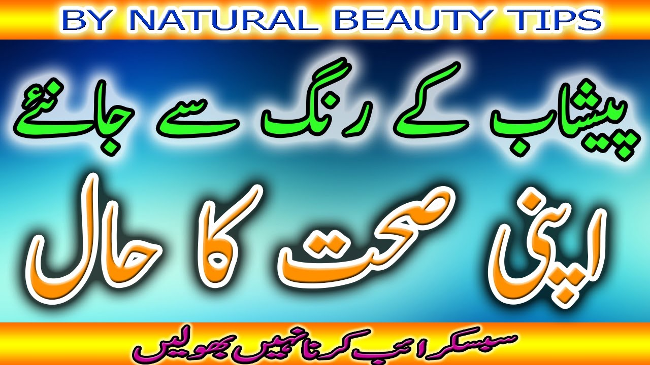 Urine color meaning about your health health tips in urdu youtube urine color meaning about your health health tips in urdu biocorpaavc Image collections