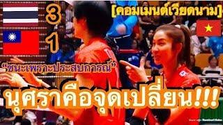 คอมเมนต์ชาวเวียดนาม หลังทีมชาติไทยชนะไต้หวัน 3-1 เซต ในศึกวอลเลย์บอลหญิงชิงแชมป์เอเชีย ที่เกาหลีใต้
