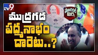 Political Mirchi: ముద్రగడ పద్మనాభం దారెటు..?
