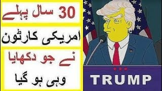 30 saal Pehlay Cartoon May Jo Dikhaya Wahi Hwa