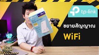 ขยายสัญญาณ WiFi ราคาย่อมเยา ||| รีวิว TP-Link TL-WA854RE