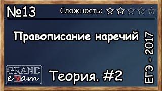 ЕГЭ 2017 Русский язык Задание 13 Часть 2