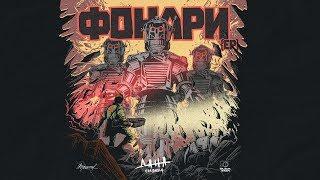 Дана Соколова - Z Поколение (Фонари | EP)