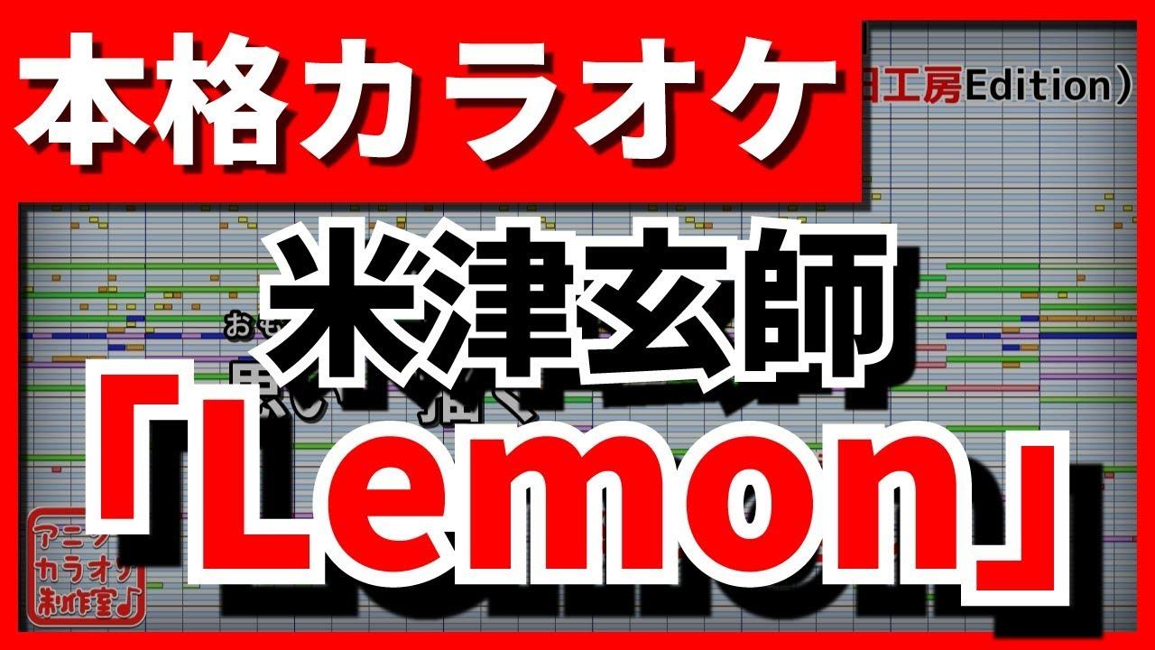 【フル歌詞付カラオケ】Lemon(米津玄師)【ドラマ「アンナチュラル」主題歌】【野田工房cover】