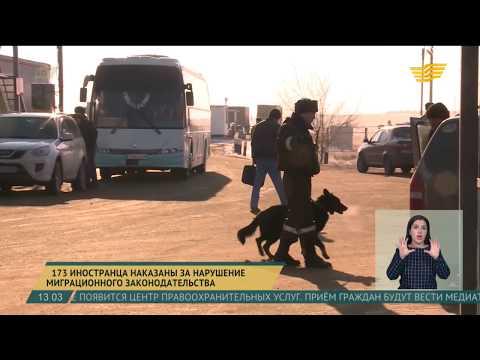 173 иностранца наказаны за нарушение миграционного законодательства РК