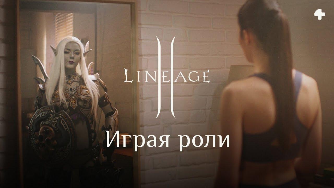 Lineage 2. Играя роли