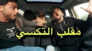 ابو البلاوي | مقلب التكسي 3 | يوميات واحد عراقي
