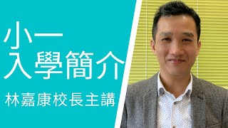Publication Date: 2020-09-24 | Video Title: 李炳小一入學簡介會