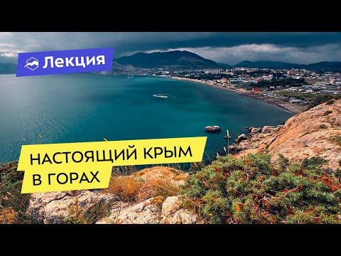«Настоящий Крым» — почему в Крыму лучше отдыхать в горах, чем на побережье?