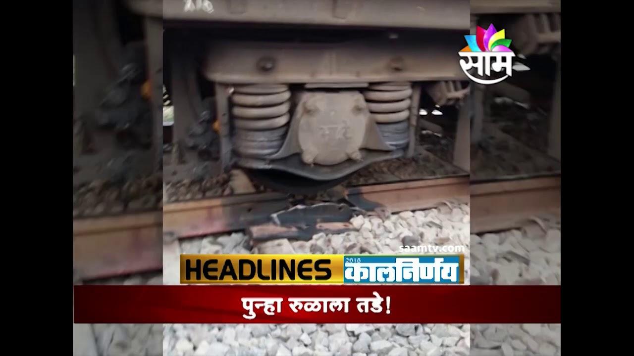 ambernath badlapur railway derails service now resumes youtube