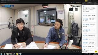 20181211 생녹방 [배성재의텐] 이말년 작가 - 말년이 편한 상담소 [12월 22일 방송분]