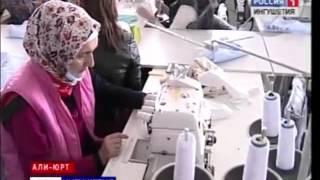 В Али Юрте заработал швейный цех(, 2016-09-23T14:19:07.000Z)