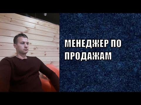Киев работа Менеджер по продажам | вакансия работа в Киеве | Киев вакансии