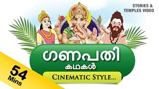 Ganesha stories in Malayalam