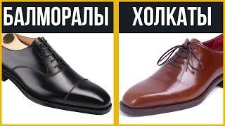 Туфли Оксфорды | Какие Выбрать. Как Выбрать Обувь в Aliexpress
