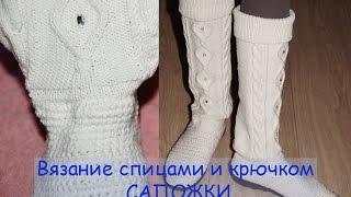 Вязание спицами и крючком сапожки для улицы - комментарий