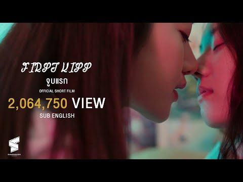( SUB ENG ) First kiss | จูบแรก | Official Short film