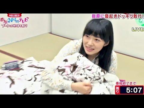 【HD 60fps】 指原24時間テレビ HKT48 松岡菜摘 矢吹奈子 (16/20) 指原寝起きドッキリ