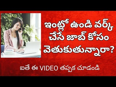 5 Best Websites To Search For Work From Home Based Online Jobs Unemployed | Telugu Tech Trends