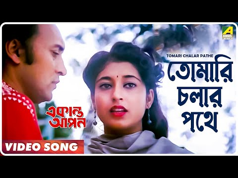 Tomari Chalar Pathe  Ekanta Apan  Bengali Movie Song  Asha Bhosle
