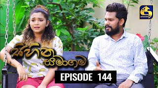 SIHINA SAMAGAMA Episode 144 ||''සිහින සමාගම'' || 18th December 2020 Thumbnail