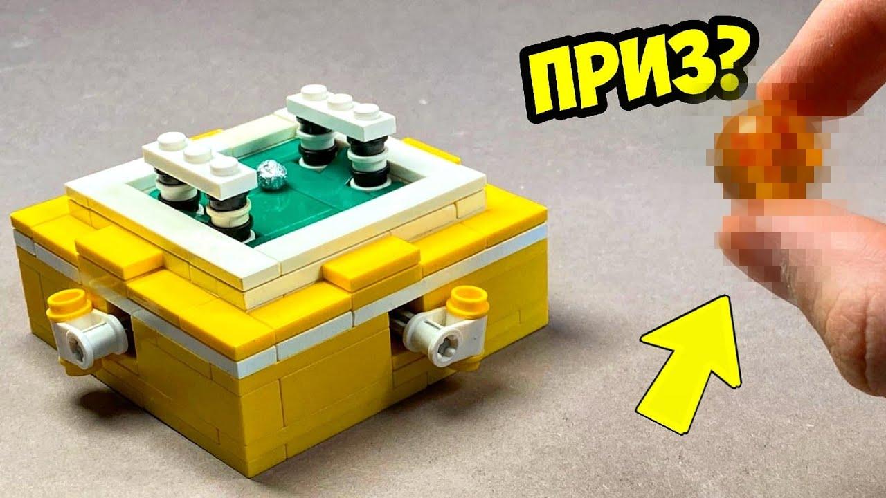 лего игровой автомат с призами