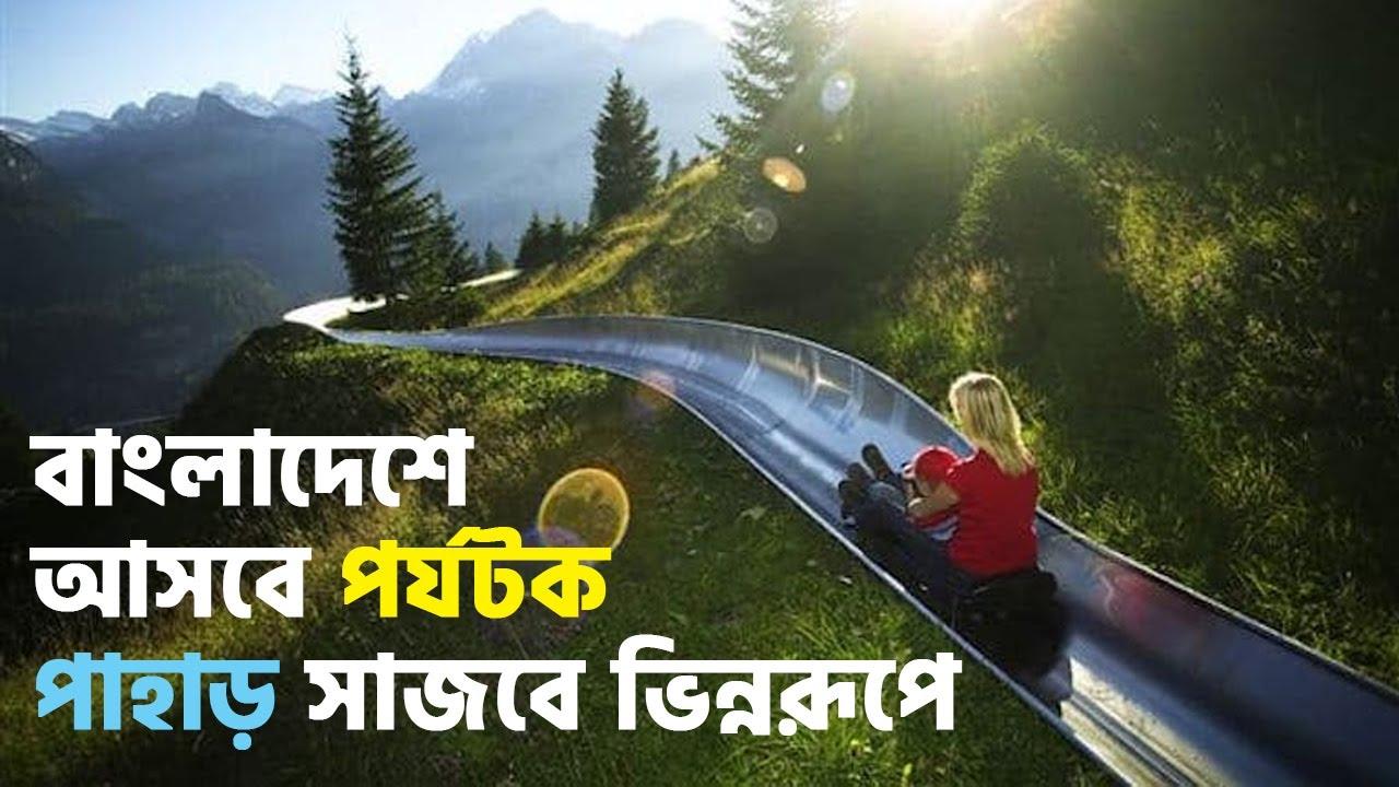 বাংলাদেশের পাহাড়ে আসবে বিশ্বের পর্যটক | Bangladesh Hill Development Plan
