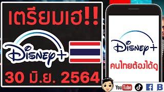 เตรียมเฮ! Disney plus เข้าไทยได้ดู 30 มิถุนายน 2021 ราคาถูกมาก Netflix มีหนาว