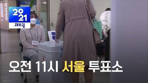 [오전 11시 서울 투표소] 4·7 재보궐 선거 투표 시작…이 시각 투표소 / KBS 2021.04.07.