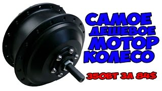Обзор дешевого мотор колеса MXUS на 350Вт