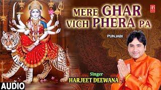 Mere Ghar Vich Phera Pa I HARJEET DEEWANA I Punjabi Devi Bhajan I Latest Full Audio Song
