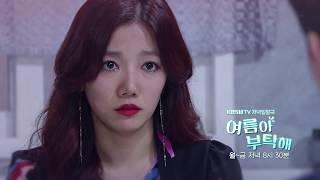 20190716 여름아 부탁해 56회 예고 ㅣ KBS방송