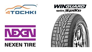 Зимние шины Nexen Winguard Winspike на 4 точки. Шины и диски 4точки - Wheels & Tyres 4tochki(Зимние шины Nexen Winguard Winspike на 4 точки. Шины и диски 4точки - Wheels & Tyres 4tochki Зимняя шипованная шина Nexen Winguard Winspike..., 2016-04-26T17:30:12.000Z)
