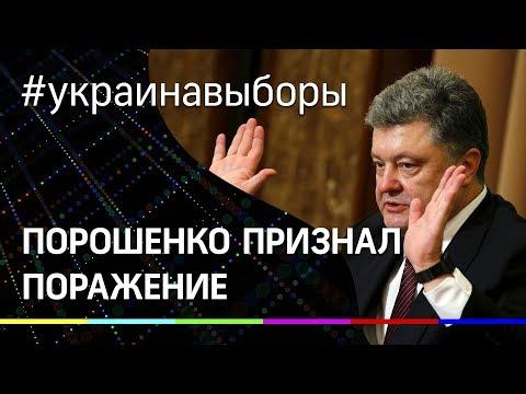 Петр Порошенко признал