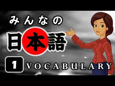 Tiếng Nhật từ vựng Minna bài 1